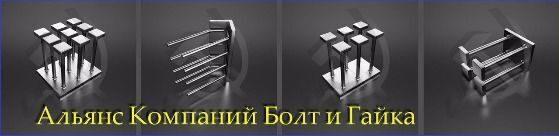 Производитель закладных деталей МН серии 1.400-15 Выпуск 1 компания Болт и Гайка