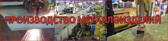 Производство_и_обработка_металлоизделий
