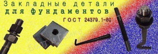 Производство фундаментных анкерных болтов ГОСТ 24379.1-2012
