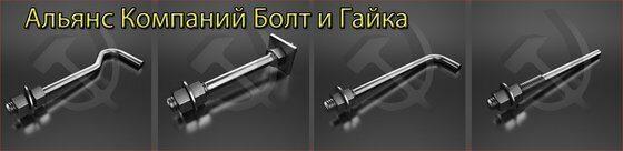 Болты-фундаментные-анкерные-ГОСТ-24379.1-2012-производитель-Болт-и-Гайка