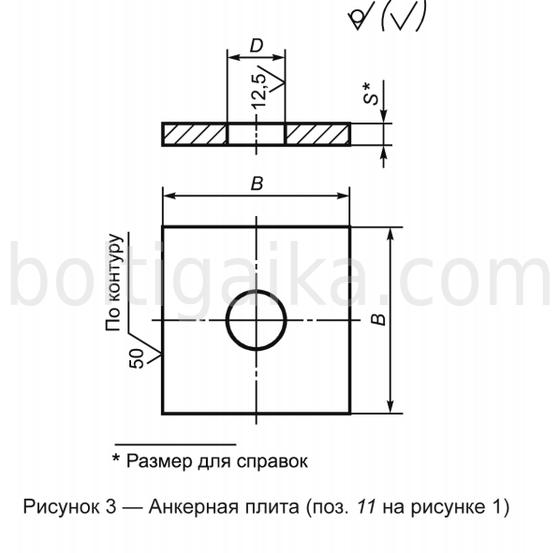 Рисунок 3 - Анкерная плита ГОСТ 24379.1-2012